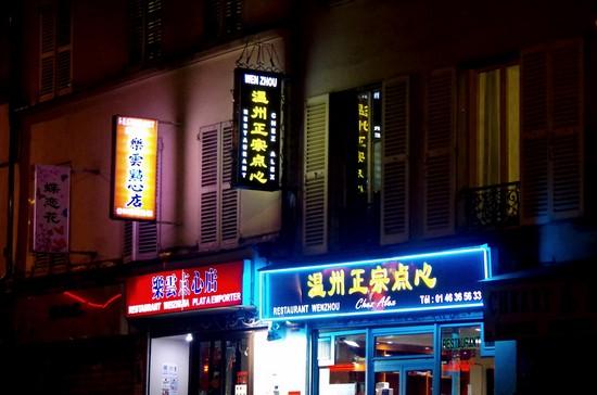 Restaurant Wenzhou Chez Alex - Copie